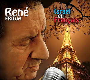 הזמר הצרפתי רנה - קבלת פנים