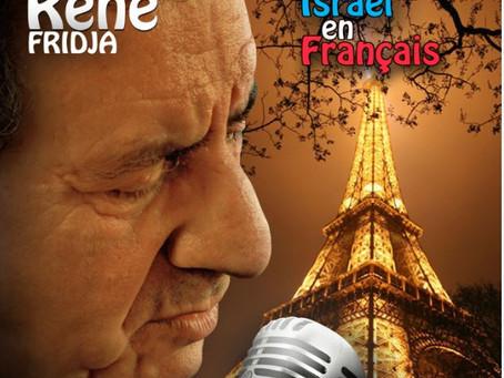 הופעות אמנים צרפתים בישראל