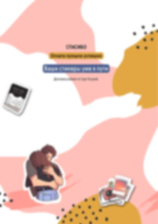 стикер на сайт копия_2x-100.jpg