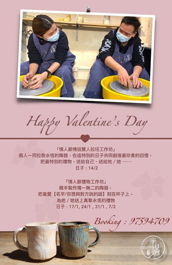 Happy Valentine's Day Poster 2021.jpeg