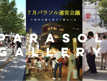7月パラソル運営会議(7/11)内容報告