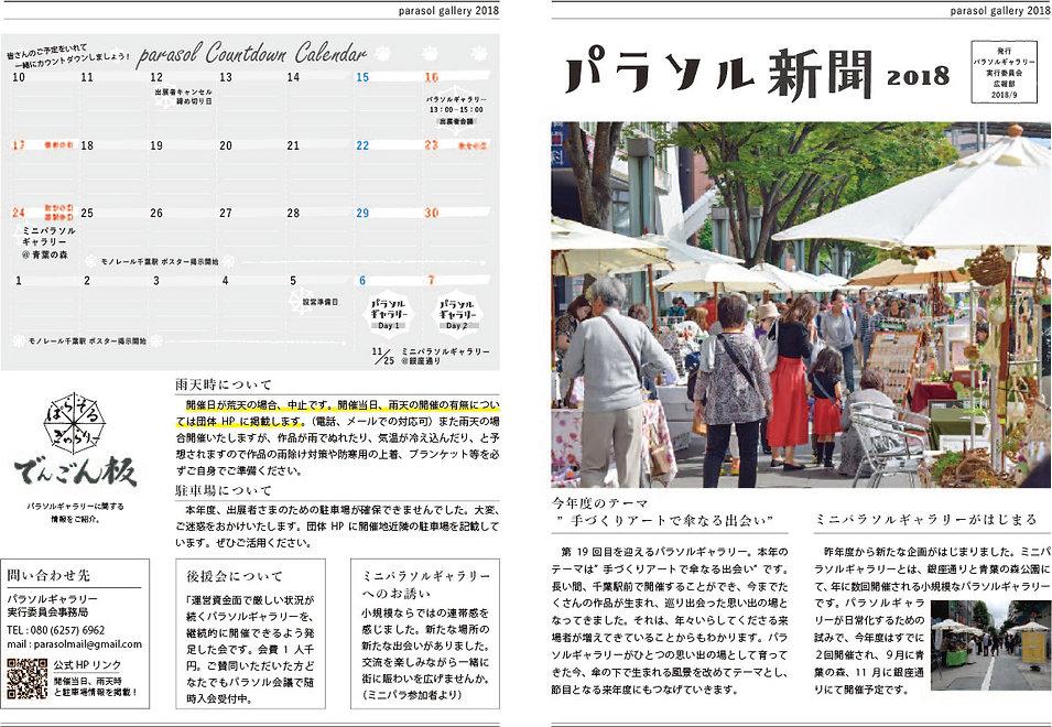 パラソル新聞1.jpg