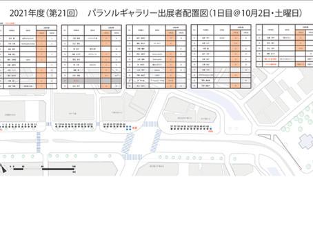 パラソルギャラリー2021出展配置図が公開されました。