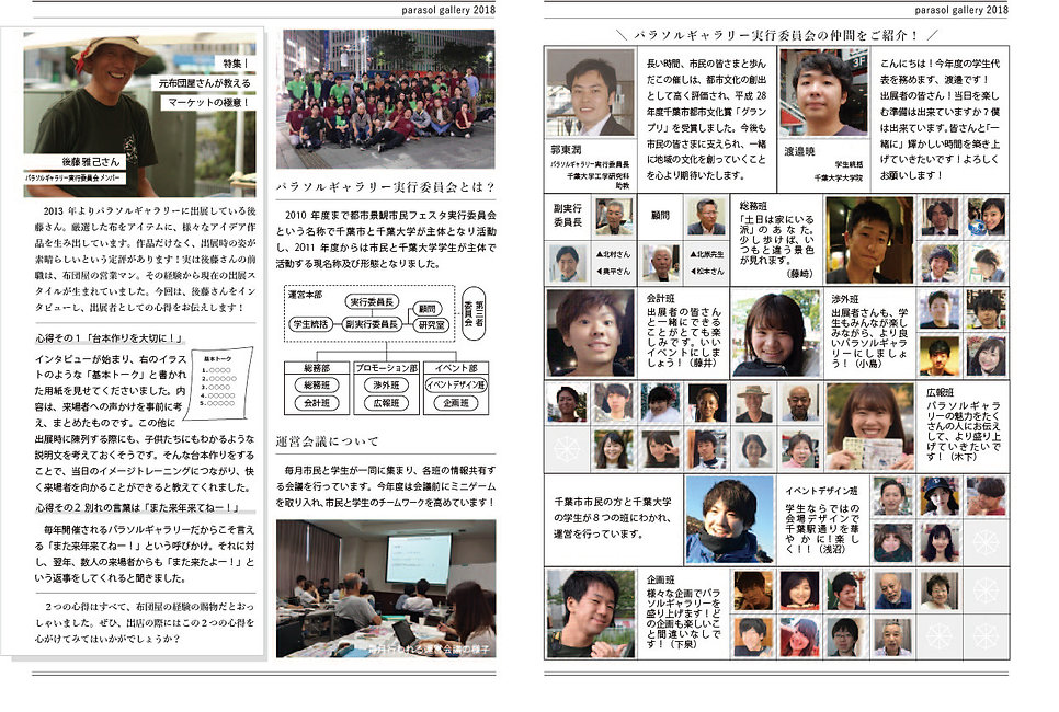 パラソル新聞2.jpg