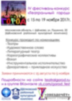 4-й Фестиваль-конкурс «Театральный город»