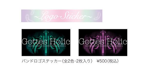 ステッカー(サイト掲載用).jpg