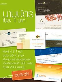 พิมพ์นามบัตรด่วน พิมพ์นามบัตรดิจิตอล พิมพ์นามบัตรราคาถูก พิมพ์นามบัตร 1 บาท