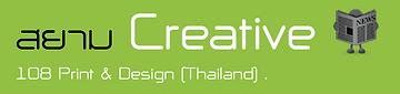 SiamCreative108 Print & Design (Thailand)