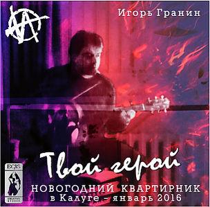 IgorGranin_LP012.jpg