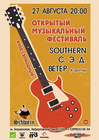 рок-группа ВЕТЕР на Открытом Музыкальном Фестивале в Москве