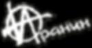 Игорь Гранин, провожатый, provozhatyj, автор исполнитель, бард-рок, рок бард, русский рок, авторские песни, singersongwriter,