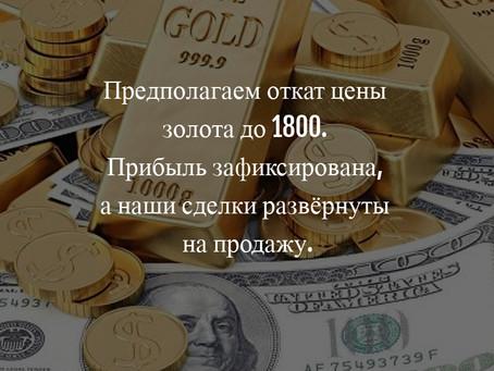Золото готово к откату