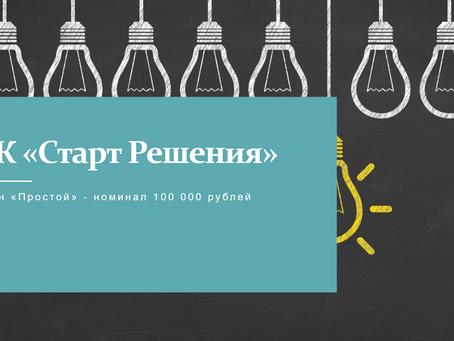"""Купоны - """"Простой"""" и """"Люкс""""."""