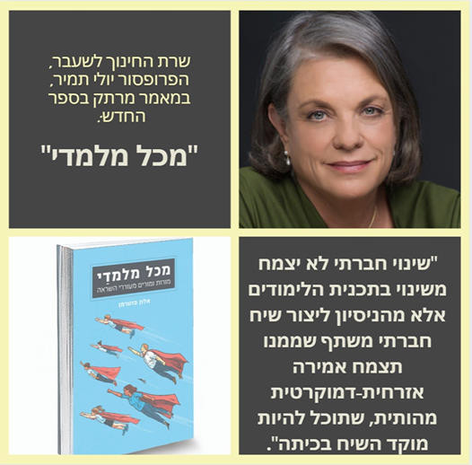 Former Minister of Education, Yuli Tamir