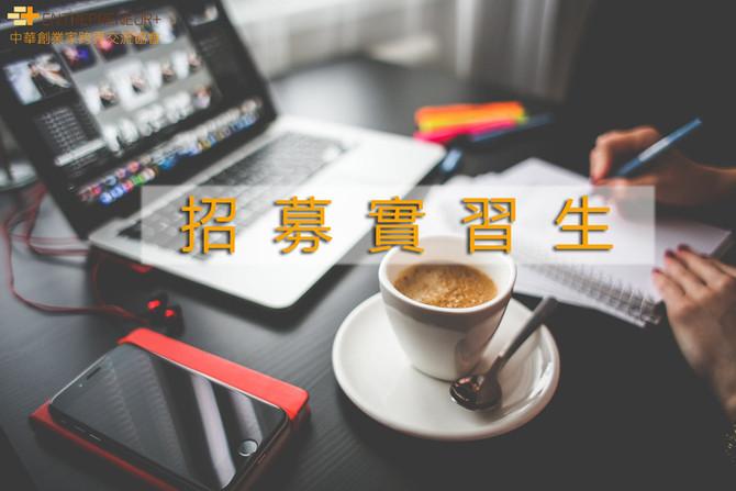招募文字編輯與影音社群實習生