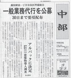 建設通信新聞_記事-1.jpg