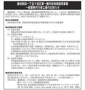 建通新聞東京版_電子_広告-1.jpg