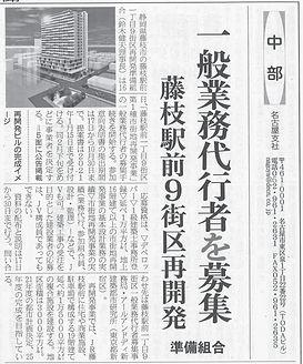 日刊建設工業新聞_記事-1.jpg