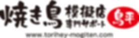 1708焼き鳥模擬店専門サポートロゴ01A.jpg