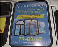 reklama na okne.PNG