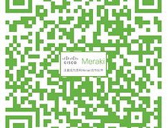 思科Meraki合作伙伴注册页.png