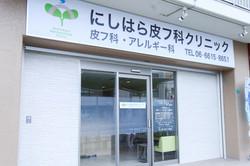 南港通り沿い播磨町1丁目バス停前のクリニック外観