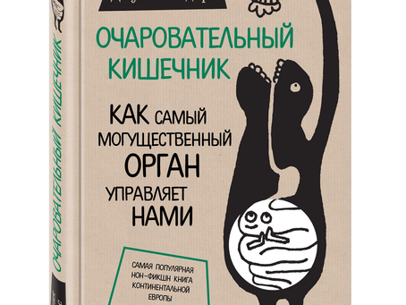 """Книга """"Очаровательный кишечник"""""""