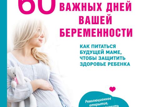 """Книга """"60 самых важных дней вашей беременности"""""""