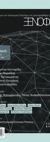 xenophon_1.jpg