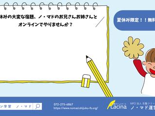 オンラインサマースクール(宿題サポート) を開催します!