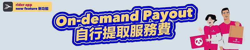 Panda page banner (11).png