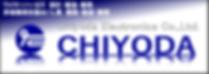 千代田電子工業ロゴ.png