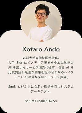 team安藤さん_1.png