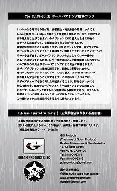 GOLANチラシ4.jpg