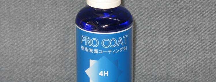 プロコート (樹脂・硬質ゴム用)