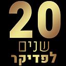 לוגו זהב 20 שנים 1.0.png