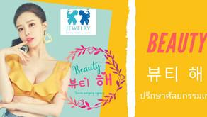 beauty hae (뷰티 해) ที่ปรึกษาศัลยกรรมเกาหลี