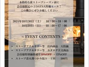 秋の大感謝祭~Allumer Autumn SALE~のご案内 10月30日(土)・31日(日)