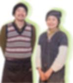 渡邉直樹さん・恭子さん