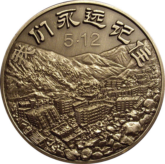CHINA. MEDALLA. 2.008