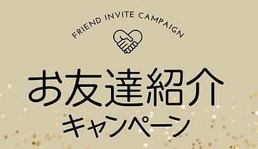 紹介キャンペーン.png