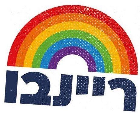 rainbow logo new (non trans).jpeg