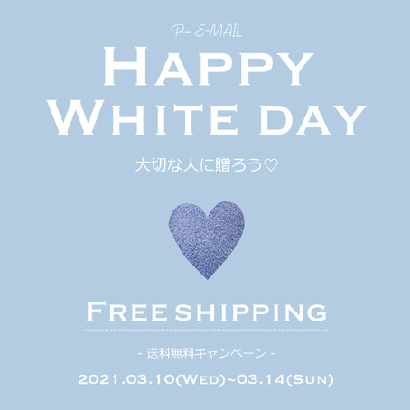 Happy Whiteday♡送料無料キャンペーン