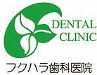 ロゴ_フクハラ歯科医院.jpg