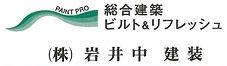 岩井中さん名刺ロゴ.jpg