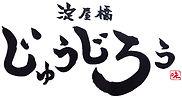 ロゴ_じゅうじろう.jpg