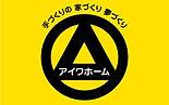 アイワホーム_ロゴ.jpg