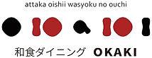 ロゴ_OKAKI3.jpg