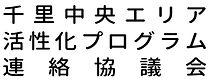千中活性化協議会_ロゴ.jpg