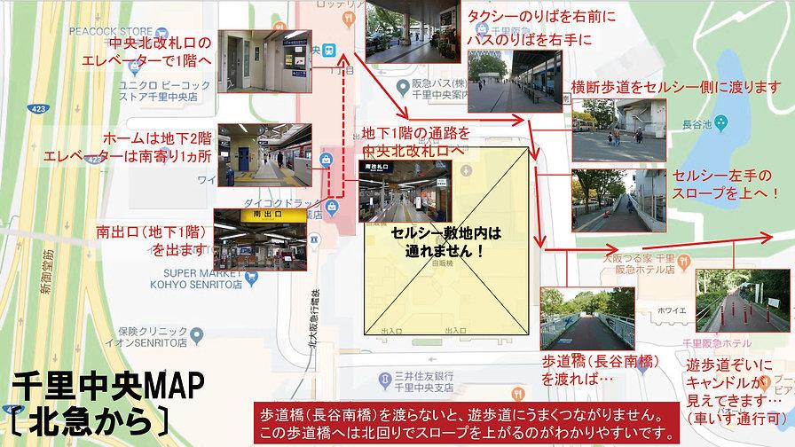 千里中央案内図-2.jpg